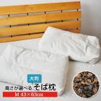 日本製 大判そば枕 Mサイズ 43×63cm 高さが選べる 3cm 5cm 7cm 11cm 高温殺菌 そば殻入り 枕 蕎麦まくら 頚椎安定 セレクト枕