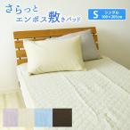 無地 エンボス 敷パッド シングル 100×205cm 洗える 夏素材 夏用 涼感 敷きパッド ベッド パット パッド