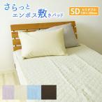 無地 エンボス 敷パッド セミダブル 120×205cm 洗える 夏素材 夏用 涼感 敷きパッド ベッド パット パッド