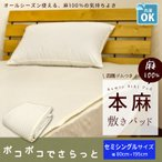 本麻敷きパッド セミシングル(80×195cm) 冷却マット 敷きパット 敷パッド 敷パット ベッドパッド ベッドパット ベットパット 麻100%