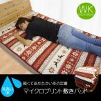 敷きパッド 敷パッド ワイドキング 200×205cm マイクロファイバー プリント 敷きパット 敷パッド ベッドパッド パッドシーツ あったか WK YS50