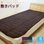 無地 6色 あったか 敷きパッド シングル 100×205cm おしゃれ マイクロファイバー 暖かい 冬 とろける ベッドパッド パッドシーツ マイクロ 敷パッド S