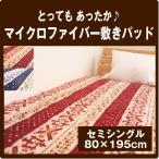 マイクロファイバー敷きパッド ベッドパッド セミシングル 80×195cm チドリライン 敷きパット 敷パット ベッドパッド ベッドパット ベットパット SS
