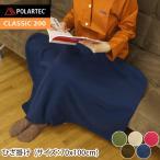 Polartec ポーラテック フリース ひざ掛け 毛布 サイズ 70×100 正規品 登山用品 本場 アメリカの生地を使った ブランケット
