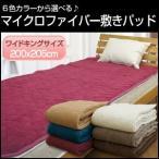 6色 マイクロファイバー 敷きパッド キング 200×205cm サイズ ベッドパット 敷きパット ベッドパッド 敷き毛布 冬用 あったかグッズ ワイドキング