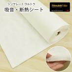 デッドニング用 吸音材 断熱シート 10cm単位 中綿 シンサレート 生地切売り 最低販売数量 50×152cm  シンサレート ウルトラ Thinsulate Ultra