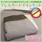 アレルガード ブランケット シングルサイズ 140×200cm ダニやホコリがつきにくい毛布!  衿付き 送料無料