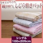 しじら織り 敷きパット シングルサイズ 100×205cm 綿100% 夏用 敷きパッド ベッドパッド 暑さ対策 敷きパッと 寝具 快眠 ベットパット 洗える