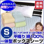 ベッドパッド 綿平織り シングル 100×200×30cm ボックスシーツのいらないベッドパッド