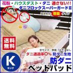 ベッドパッド キング ベットパット 敷パッド ダニブロックスーパーガードII ベッドパッド キング 200×200cm 中わた増量 通常の2倍入 送料無料