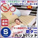 ベッドパッド シングル ベットパット 敷パッド ダニブロックスーパーガードII ベッドパッド シングル 100×200cm 中わた増量 通常の2倍入 送料無料