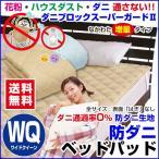 ベッドパッド キング ベットパット 敷パッド ダニブロックスーパーガードII ベッドパッド ワイドクイーン 180×200cm 中わた増量 通常の2倍入 送料無料