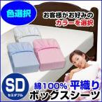ボックスシーツ 平織り セミダブル 120×200×30cm 綿100% A品 在庫整理 お好み色選択