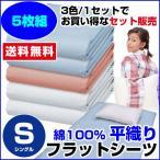 ショッピングフラット フラットシーツ 平織り シングル 150×250cm 綿100% お買い得5枚組