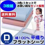 ショッピングフラット フラットシーツ 平織り ダブル 180×260cm 綿100% お買い得3色組