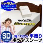 ボックスシーツ 平織り セミダブル 120×200×40cm 綿100% マットの厚み35cmまで使用可能