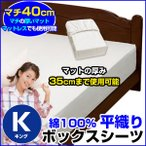 ボックスシーツ 平織り キング 200×200×40cm 綿100% マットの厚み35cmまで使用可能