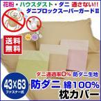 ショッピング枕 枕カバー ピロケース 43×63cm 防ダニ ピロケース 綿100% ネコポス対応