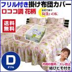 布団カバー ダブル 190×210cm ベッドスカート付 ベッド布団カバー ロココ調