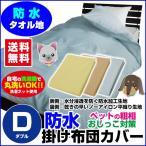 防水掛け布団カバー ダブル 190×210cm 犬 猫 オシッコ対策 ペットおしっこ対策