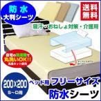 防水シーツ 200×200cm 防水ベッドシーツ シングル セミダブル ダブル まで使用可 おねしょシーツ