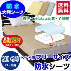 防水シーツ 200×240cm 防水ベッドシーツ ダブル ワイドダブル クイーンまで使用可 おねしょシーツ