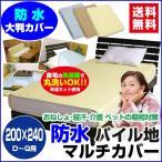防水マルチカバー 長方形 200×240cm 防水シーツ 防水 カバー ベッド ソファー 対応