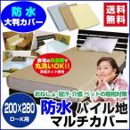 防水マルチカバー 大判長方形 200×280cm 防水シーツ 防水 カバー ベッド ソファー 対応