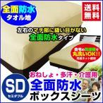 全面 防水ボックスシーツ セミダブル 120×200×30cm おねしょシーツ 介護シーツ