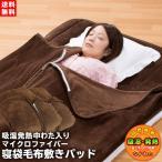(寝袋毛布+敷きパッド)の一体型  敷きパッド ベッドパッド 毛布 シングル 100×205cm