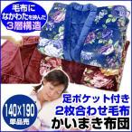 かいまき布団 足ポケット付き なかわた入り2枚合わせ毛布 140×190cm  単品売
