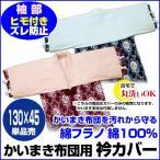 かいまきカバー 衿カバー 綿フラノ素材