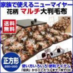 こたつ中掛け毛布 正方形 200×200cm こたつ上掛け兼用 こたつ毛布 花柄