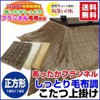 こたつ上掛け こたつ毛布 あったか 毛布調 正方形 190 190cm  ブラウン