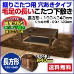 掘りこたつ下敷き 堀こたつカーペット こたつ下敷き 長方形 190×240cm 毛足の長いラグ