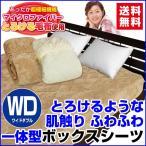 ベッドパッド ワイドダブル 150×200×30cm 毛布生地で製造 ボックスシーツのいらないベッドパッド