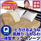 ベッドパッド クイーン 160×200×30cm 毛布生地で製造 ボックスシーツのいらないベッドパッド
