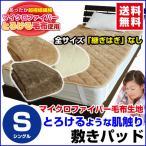 敷パッド ベッドパッド シーツ メーカー直販 とろけるような肌触り ふわふわ敷きパッド シングル 100 205cm キャメル
