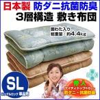 敷布団 シングルロング 100×210cm 帝人 3層式 敷き布団 日本製