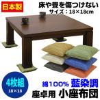 メーカー直販 送料無料 座卓用 畳 床 キズ防止