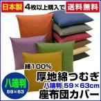 座布団カバー 59×63cm 八端判 綿100% 厚地綿つむぎ ネコポス対応