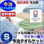 今治タオルケット シングル 145×190cm 日本製 洗える マイヤー織り 無地