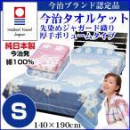 今治 タオルケット シングル 140×190cm 日本製 綿100% 洗える 厚手ジャガード織り