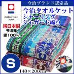 今治 タオルケット シングル 140×200cm 日本製 洗える 綿シャーリングジャガード織り