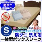 ボックスシーツ シングル 100×200×30cm ベッドパッドのいらないボックスシーツ 防ダニ 表面キルトなし