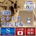 ショッピング西川 西川産業日本製 高級カシミヤ100%毛布S(ムジ・FA0305)