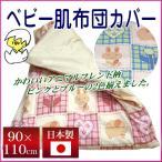 日本製ベビー肌掛布団カバー(フレンド)ベビー肌布団用掛けカバー