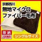 京都西川・無地マイクロファイバー毛布シングルロング/atfive/