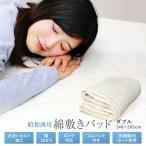 ショッピング西川 西川 綿敷きパッド (水洗いキルト)  ダブルサイズ 敷きパッドベッドにも装着可能