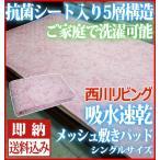 ショッピング西川 西川リビング吸水速乾メッシュ敷パッド(CP-2955)シングルサイズ オンザメッシュ敷きパッド